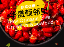 New Orleans Live Crawfish and Seafood全场8折+$35雪蟹龙虾套餐